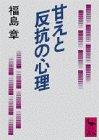 甘えと反抗の心理 (講談社学術文庫)