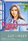 OPEN MIND 1 (モーニングKC)