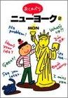 おしゃべりニューヨーク (2) (ヤングユーコミックスワイド版)の詳細を見る
