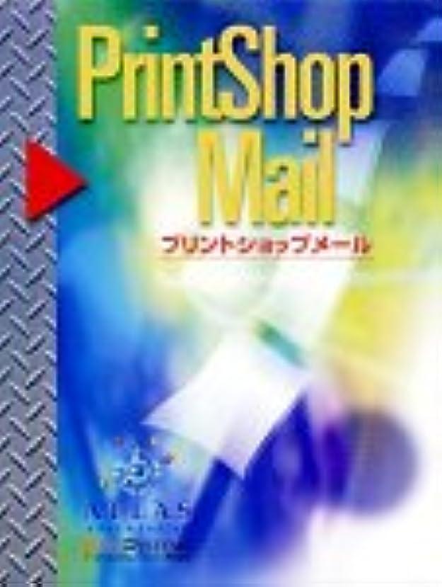 精算ローン化合物プリントショップメール Macintosh スタンダード版 (ADB)