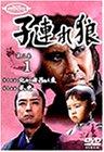 子連れ狼 第三巻(1) [DVD]