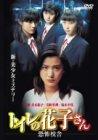 トイレの花子さん-恐怖校舎- [DVD]