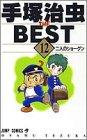 手塚治虫the best 12 (ジャンプコミックス)