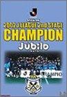 ジュビロ磐田 2ndステージチャンピオンへの軌跡 [DVD]