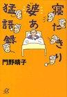 寝たきり婆あ猛語録 (講談社プラスアルファ文庫)
