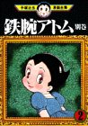 鉄腕アトム別巻(2) (手塚治虫漫画全集)の詳細を見る