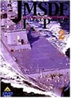 JMSDF FLEET POWERS2-KURE-/海上自衛隊の防衛力2-呉-[BCBE-0662][DVD]