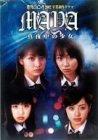 日テレジェニック2002卒業制作ドラマ 真夜中の少女MAYA DVD-BOX