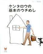 ケンタロウの基本のウチめし (オレンジページCOOKING―Smile recipe)