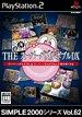 SIMPLE2000シリーズ Vol.62 THE スーパーパズルボブルDX