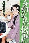 みのり伝説 第1集 つらいぜライター (ビッグコミックス)
