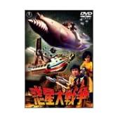 惑星大戦争 [DVD]
