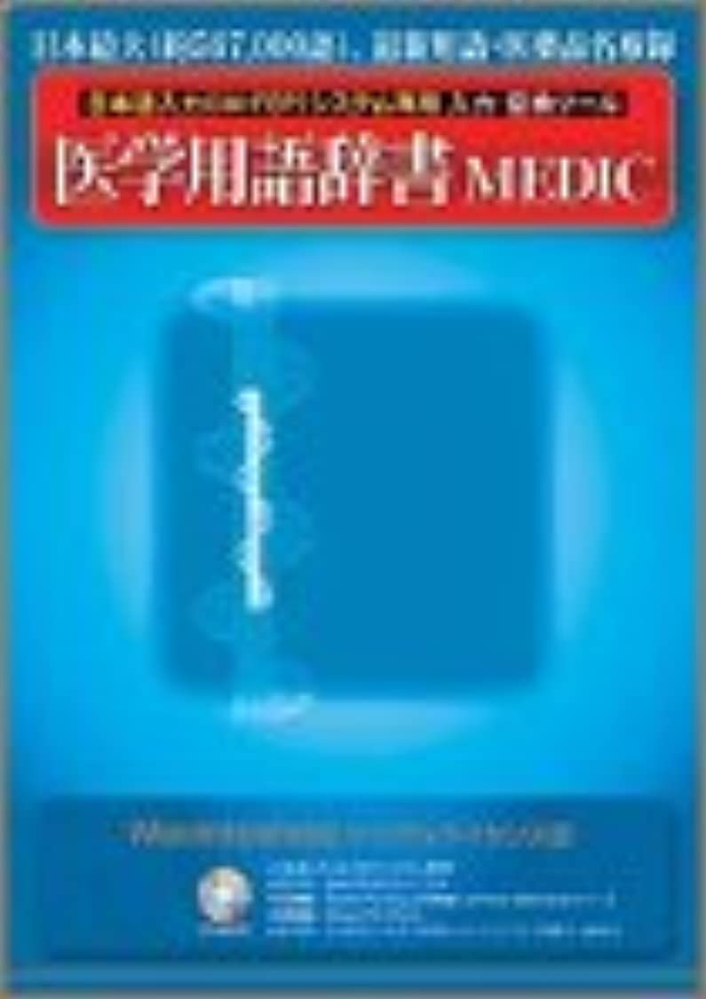主権者アンカー解凍する、雪解け、霜解け医学用語辞書 MEDIC Macintosh版