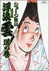浮浪雲 (22) (ビッグコミックス)