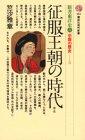 征服王朝の時代 (講談社現代新書 453 新書東洋史 3 中国の歴史 3)