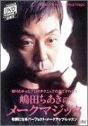 嶋田ちあきのメークマジック「旬顔になるパーフェクト・メークアップ・レッスン」 [DVD]