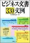 ビジネス文書330文例