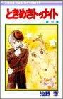 ときめきトゥナイト (16) (りぼんマスコットコミックス)の詳細を見る