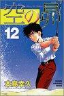 空の昴 (12) (少年マガジンコミックス)