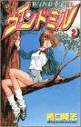 ウインドミル (2) (少年サンデーコミックス)