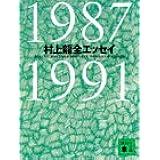村上龍全エッセイ 1987‐1991 (講談社文庫)