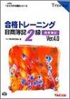 合格トレーニング 日商簿記2級商業簿記〈Ver.4.0〉 (よくわかる簿記シリーズ)