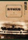 海軍病院船 [DVD]