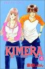 Kimera 4―祈明羅 (プリンセスコミックス)