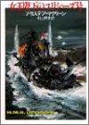 女王陛下のユリシーズ号 (ハヤカワ文庫 NV (7))