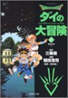 Dragon quest―ダイの大冒険 (6) (集英社文庫―コミック版)