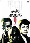 必殺仕掛人 VOL.9 [DVD]