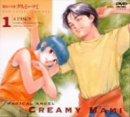 魔法の天使クリィミーマミ コレクションBOX(1) [DVD]