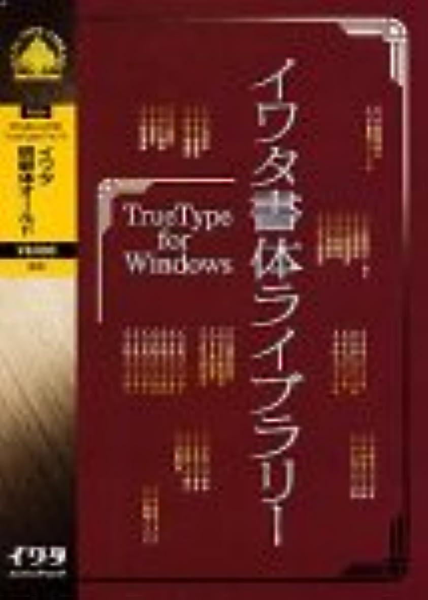 動員する悪化する喪イワタ書体ライブラリー TrueType Font for Windows イワタ明朝体オールド