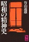 昭和の精神史 (講談社学術文庫 (696))
