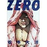 ZERO 下  BIG SPIRITS COMICS SPECIAL