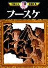フースケ / 手塚 治虫 のシリーズ情報を見る
