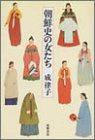 朝鮮史の女たち