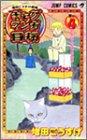ギャグマンガ日和―増田こうすけ劇場 (巻の4) (ジャンプ・コミックス)