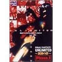 FF:U~ファイナルファンタジー:アンリミテッド~ 異界の章 Phase.1