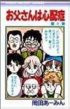 お父さんは心配症 (4) (りぼんマスコットコミックス (431))