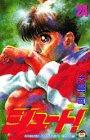 シュート! (24) (講談社コミックス (2136巻))の詳細を見る