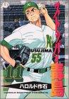 ストッパー毒島 11 (ヤングマガジンコミックス)