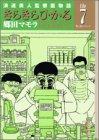 きらきらひかる―浪速美人監察医物語 (File7) (講談社漫画文庫)