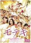 モテキ (2011年) [森山未來] 中古DVD [レンタル落ち] [DVD]