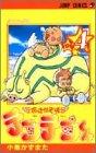 花さか天使テンテンくん (4) (ジャンプ・コミックス)