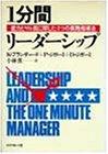 1分間リーダーシップ―能力とヤル気に即した4つの実践指導法