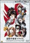 超時空要塞マクロス Vol.1 [DVD]