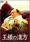 王様の漢方 特別版 [DVD]