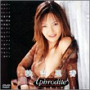Aphrodite 秋吉里香 [DVD]
