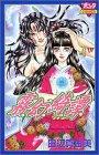 霧幻綺譚 3 (ボニータコミックス)
